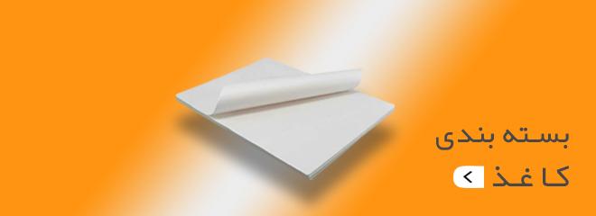 بسته بندی کاغذ